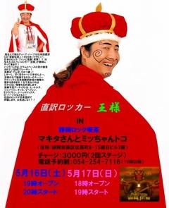 王様in静岡